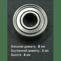 Задний подшипник ротора двигателя на щеточный микромотор Marathon h37ln h35lsp sh20n (устаревший)