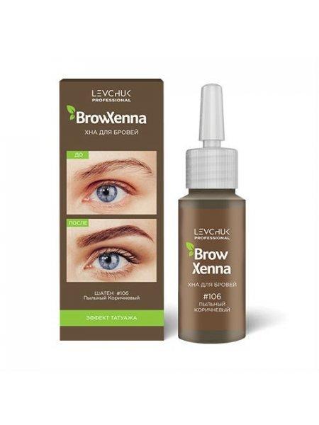 BrowXenna Хна для бровей #106, пыльный коричневый (флакон), 10 мл