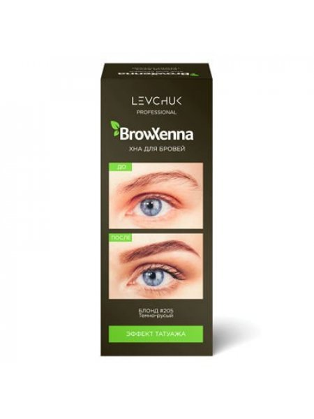 BrowXenna Хна для бровей Блонд #205, темно-русый (флакон), 10 мл