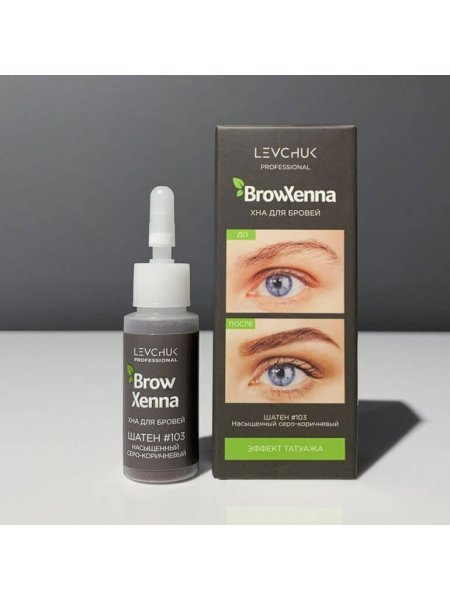 BrowXenna Хна для бровей Шатен #103, насыщен. серо-коричневый (флакон), 10 мл